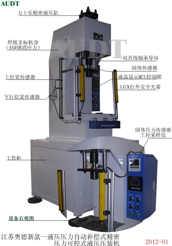 动压力机_液压压力机Y-05D自动压力补偿式精密液压压力机